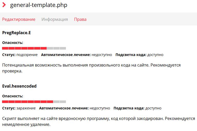 антивирус для сайтов  Virusdie.ru: облачный антивирус для вебсайтов virusdie 01