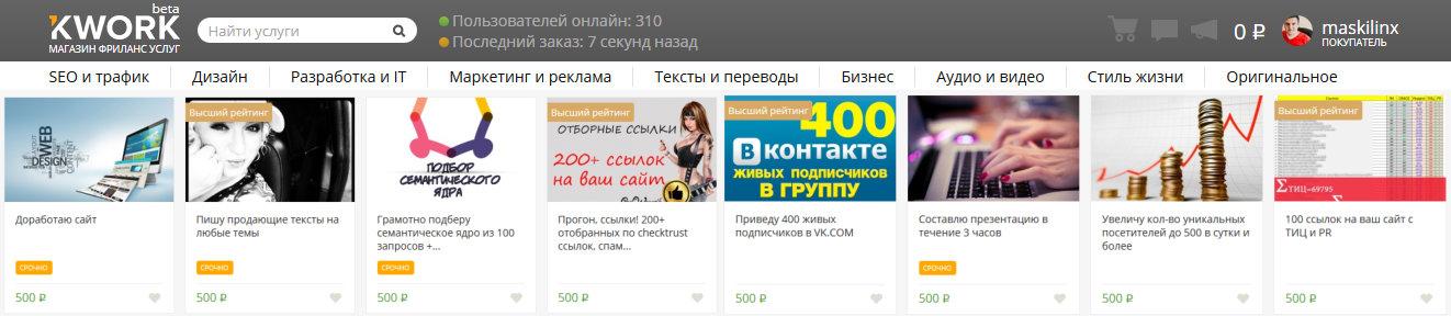 kwork  Кворк.Ру — новое слово и тюнинг фриланс-услуг kwork