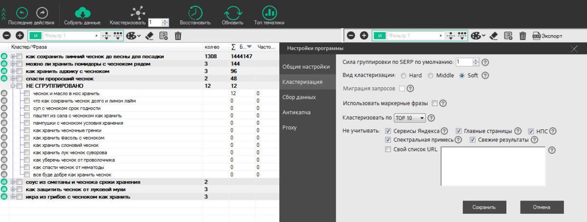 KeyAssort: способ выделить тематику  KeyAssort: способ выделить тематику how2s garlic keyassort 1200x455
