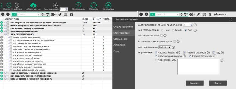 KeyAssort: способ выделить тематику  KeyAssort: способ выделить тематику how2s garlic keyassort 780x296