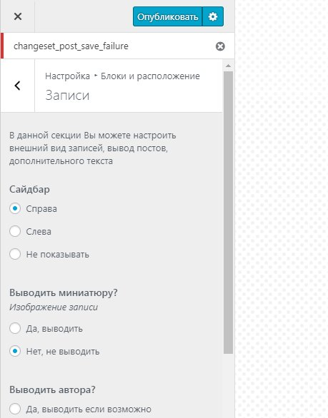 Ошибка в WP: changeset_post_save_failure  Ошибка в WP: changeset_post_save_failure changeset post save failure